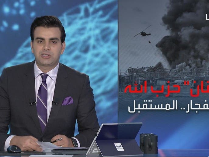 بانوراما | بعد تفجير لبنان.. هل يسلم حزب الله سلاحه؟