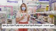 السعودية.. تشريع منظم للأدوية البديلة سيوفر 10 مليارات ريال