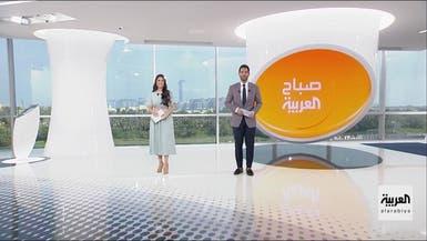 صباح العربية | الخميس 6 اغسطس 2020