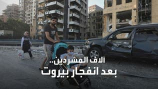انفجار بيروت يشرد مئات آلاف ساكنيها