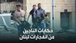 راويات مؤلمة لناجين من انفجار بيروت