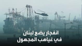 تفجيرات بيروت.. القشة التي قصمت ظهر لبنان