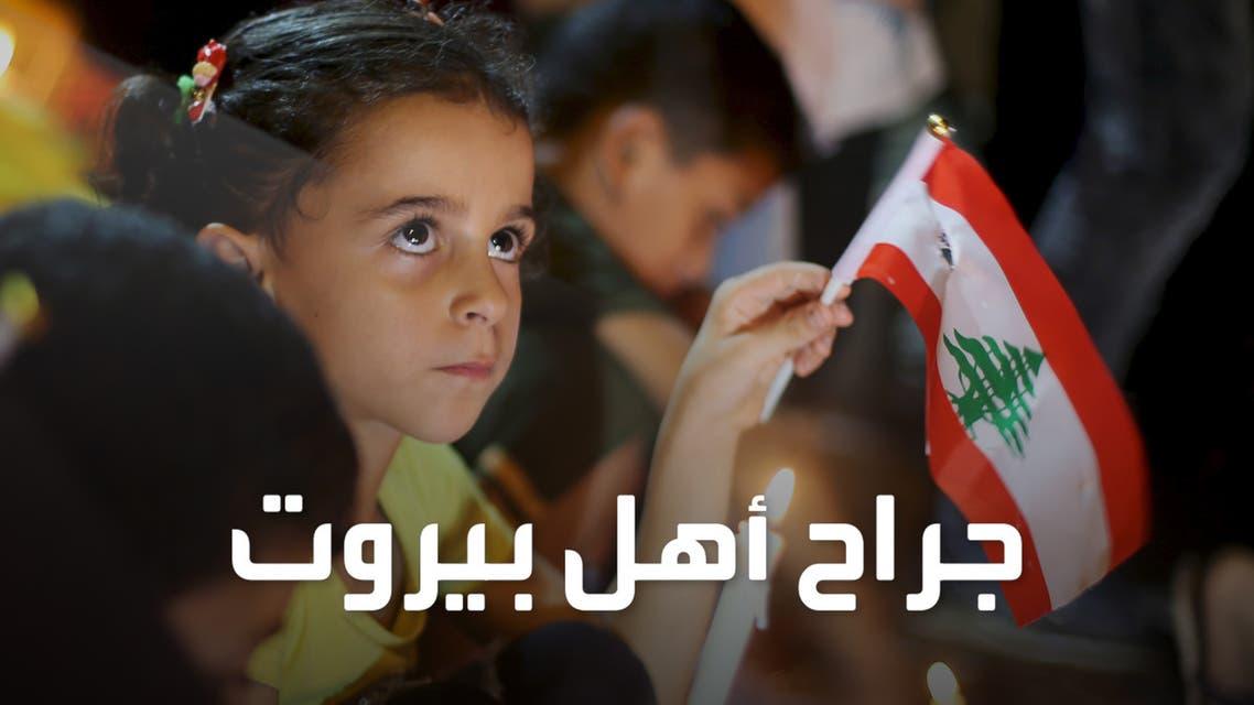 """""""ليتنا ما بقينا""""..  لبنانيون يشكون حالهم بعد #تفجيرات_بيروت"""