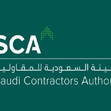 انعقاد منتدى المقاولين في السعودية لتعزيز التواصل مع الممولين