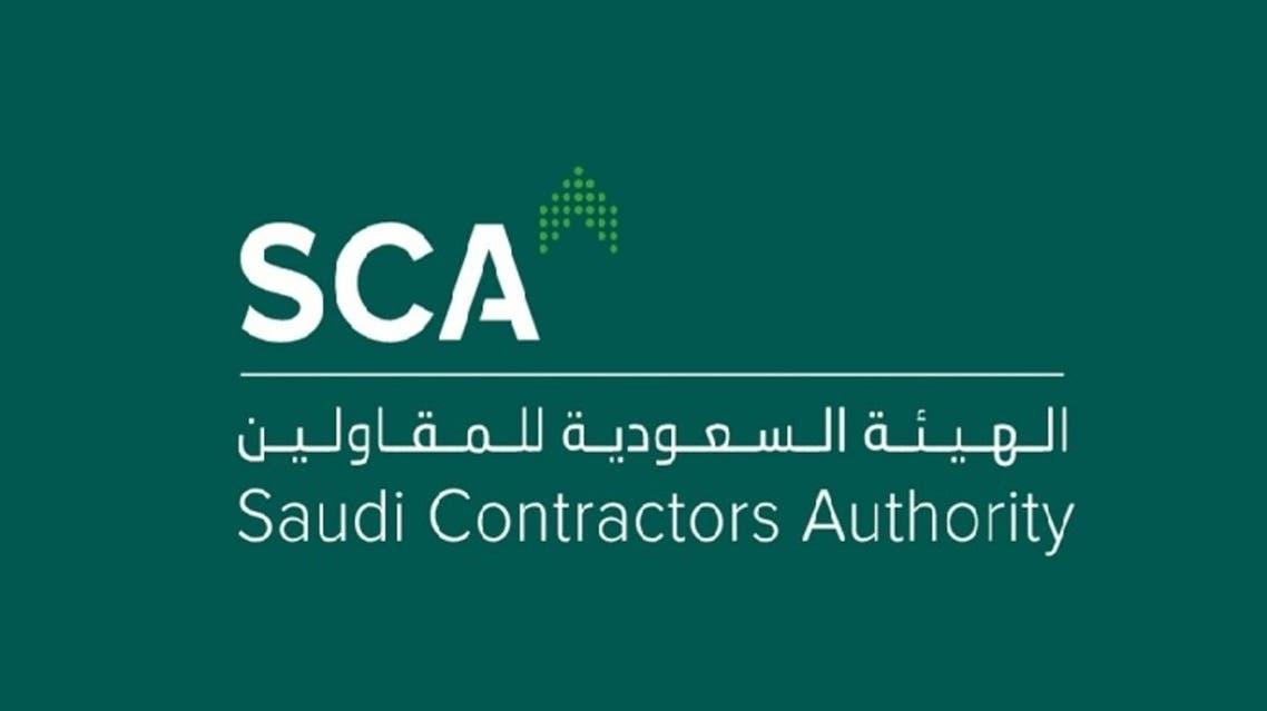 الهيئة السعودية للمقاولين هيئة المقاولين
