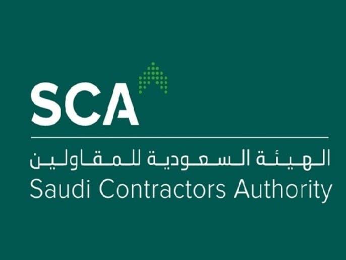 الهيئة السعودية للمقاولين تعلن استراتيجية جديدة و22 مبادرة
