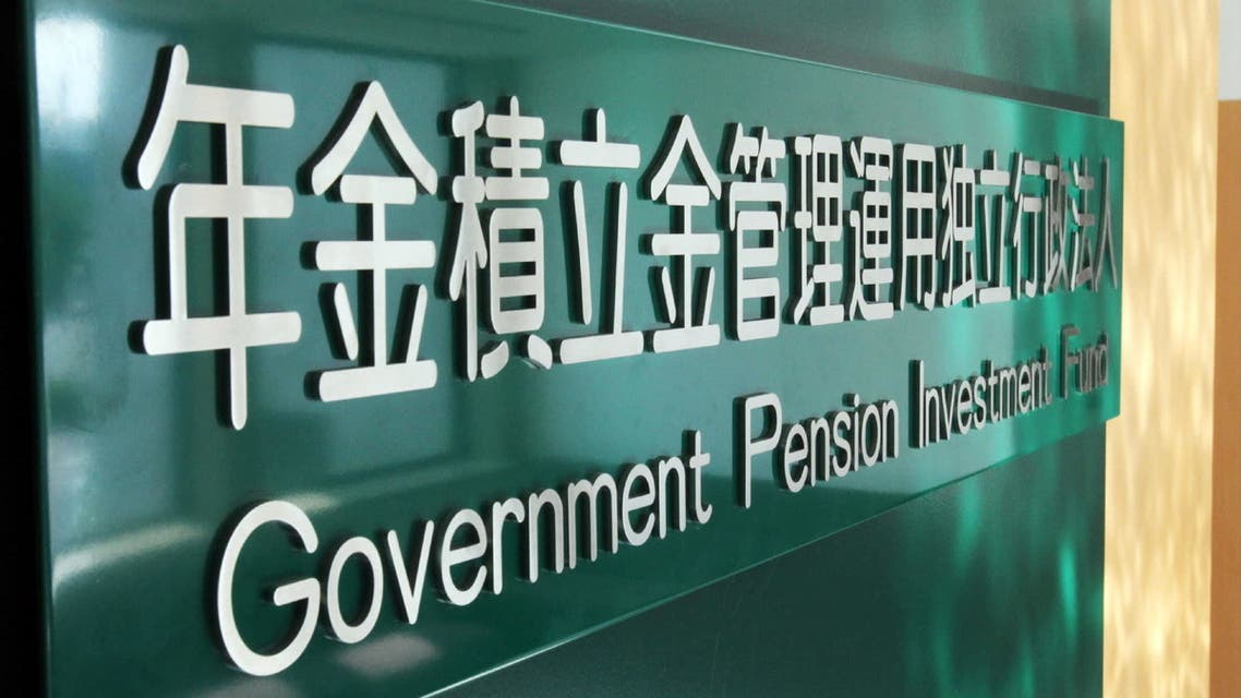 صندوق استثمار معاشات التقاعد الحكومي الياباني (GPIF)