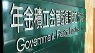 أكبر صندوق تقاعد في العالم يحقق أرباحا فصلية 118 مليار دولار