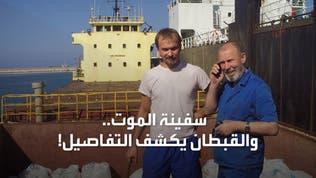 ما قصة سفينة الصدفة التي حملت الموت إلى بيروت؟