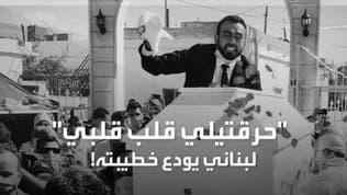 """حرقتيلي قلب قلبي"".. هكذا نعى لبناني خطيبته!"