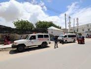 """مقتل 12 من أفراد الأمن بانفجار تبنته """"الشباب"""" بالصومال"""