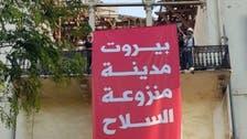 بعد إخراج المحتجين.. الجيش اللبناني يطوق وزارة الخارجية