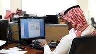 """السعودية تبدأ تطبيق """"العمل المرن"""" وفقاً لهذه الشروط"""