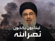 لبنانيون يردون على نصر الله بعد نفي علاقة حزبه بانفجار بيروت