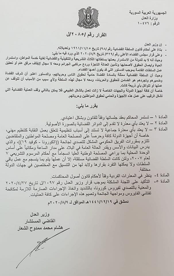 وزارة عدل النظام ترفض المعذرة الجماعية للمحامين