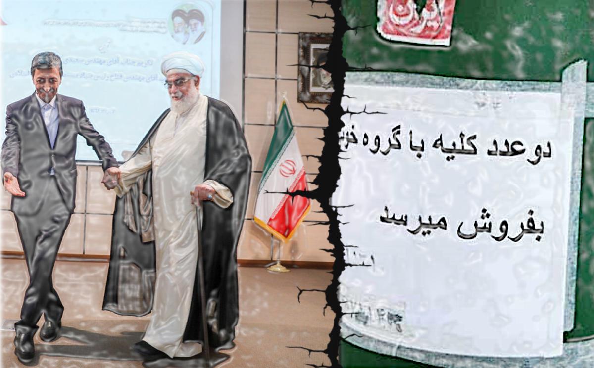 ملصق الخارجية الاميركية يظهر إعلاناً لإيراني يعرض بيع كليته بجنب مسؤول مؤسسة المستضعفين ومدير مكتب خامنئي