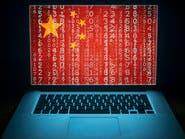 مسؤول أميركي: هجمات إلكترونية صينية تستهدف انتخاباتنا