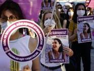 غضب من نيّة أنقرة الانسحاب من معاهدة تحمي النساء من العنف