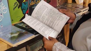 لماذا جمعت سعودية هواة القراءة في مكان واحد؟