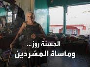مأساة مسنة لبنانية انضمت لطوابير المشردين