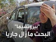 مأساة لبنانية تنتظر خبرا عن أخيها المفقود
