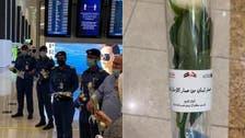 یواے ای کے لبنانی مکینوں کا دبئی کے ہوائی اڈے پر گُل دستوں سے خیرمقدم