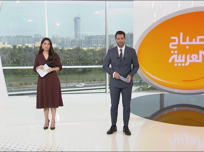 صباح العربية | الأحد 9 أغسطس 2020