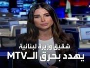 شقيق وزيرة لبنانية يهدد بحرق قناة تلفزيونية
