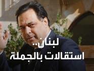 """هذا ما قالته وزيرة الإعلام اللبنانية في بيان استقالتها من حكومة """"دياب"""""""