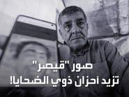 رغم بشاعتها.. أهالي معتقلي سجون الأسد يعرفون أخيرا مصير ذويهم!