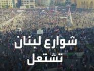 تعليق مشانق في لبنان.. دقت ساعة الحساب