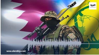 تسجيل صوتي مسرب يكشف تورط قطر في تمويل حزب الله