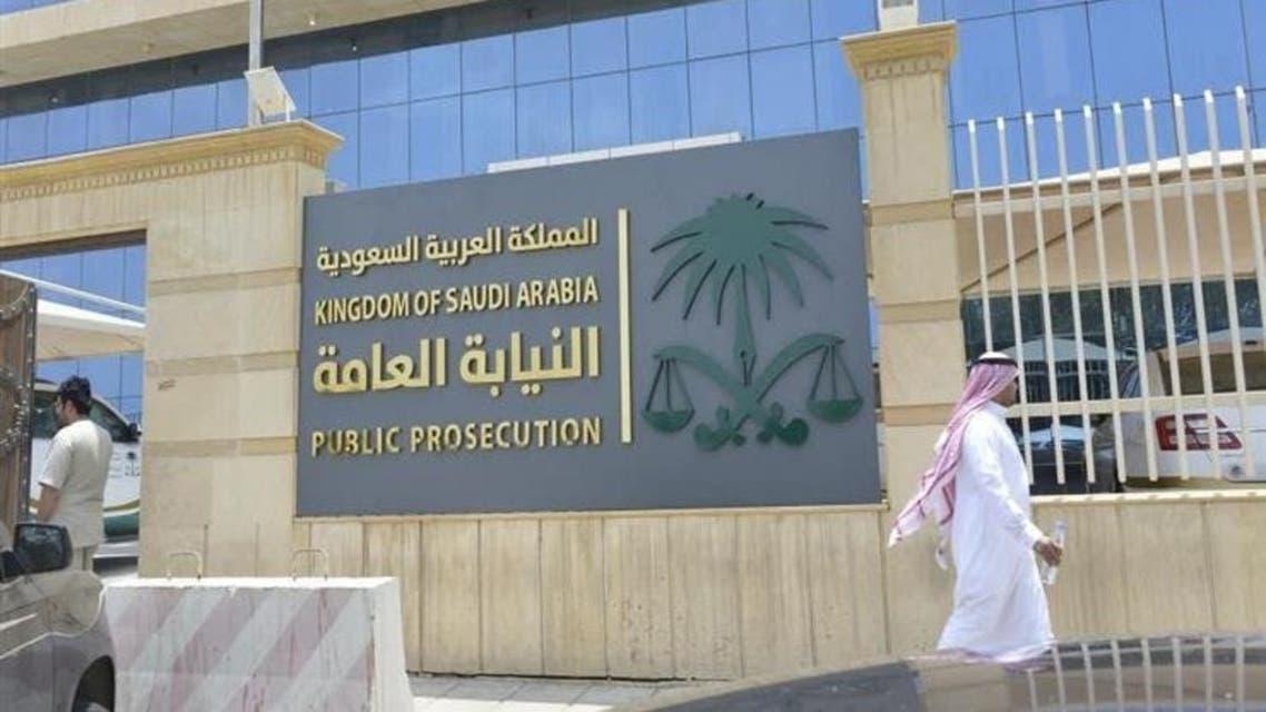 Saudi Public Prosecutor