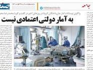 إيران توقف صحيفة نشرت تصريحات مسؤول كشف حقيقة ضحايا كورونا