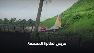 كورونا أجّل زفافه وحادث الطائرة ألغاه