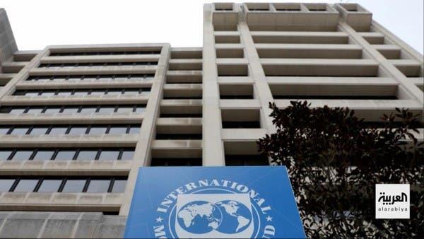صندوق النقد يتوقع نمو اقتصاد مصر 2.8% في 2021
