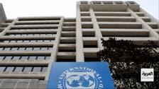 صندوق النقد يحث مجموعة العشرين على إزالة قيود التجارة