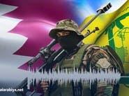 تقرير نمساوي: قطر دعمت حزب الله بـ 500 مليون دولار بسنة