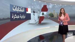 تركيبة برلمان لبنان.. حزب الله وأمل يسيطران