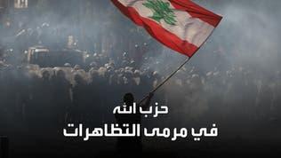 """صرخة غضب بوجه الأمن اللبناني: """"أنتم تخافون حزب الله"""""""