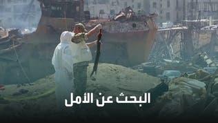 أسرة تنتظر خروج عائلها حياً من تحت أنقاض مرفأ بيروت.. وهذه أسبابه