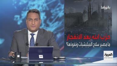 بانوراما | ماذا ينتظر لبنان بعد الانهيار الاقتصادي وانفجار المرفأ والتظاهرات