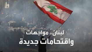 اقتحام وزارات في لبنان.. وسقف المطالب يرتفع
