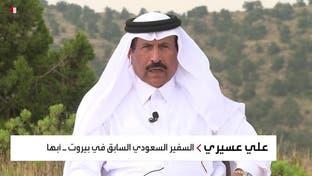 السفير السعودي الأسبق: عون وباسيل سبب هيمنة حزب الله على لبنان