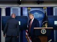 ترمب غادر بشكل مفاجئ مؤتمراً صحفياً بسبب إطلاق نار