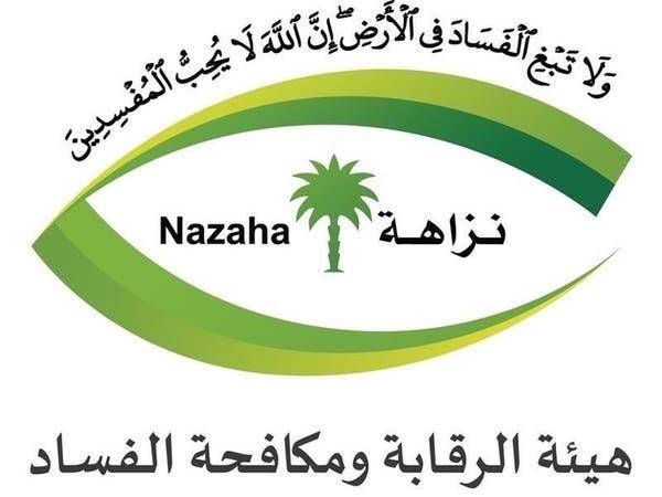 مكافحة الفساد في السعودية تباشر 218 قضية جنائية
