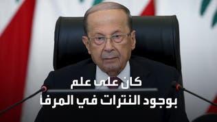 كارثة.. عون ودياب تلقيا تحذيرا قبل تفجير بيروت