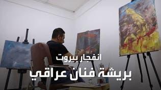 ريشة فنان عراقي تجسد بيروت الجريحة