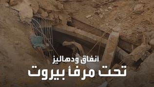 ما قصة الأنفاق المكتشفة أسفل مرفأ بيروت؟