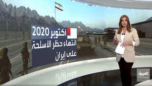 تقرير يكشف كيف اخترقت إيران القرار الأممي الخاص بحظر السلاح